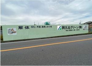 ★決定(中間処理所)
